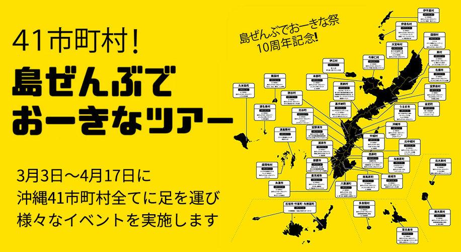 2018年 第10回 沖縄国際映画祭 → 島ぜんぶでおおきな祭。日程、場所、内容
