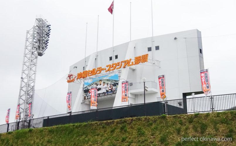 2019「巨人」沖縄キャンプ、日程、場所、宿泊ホテル、オープン戦