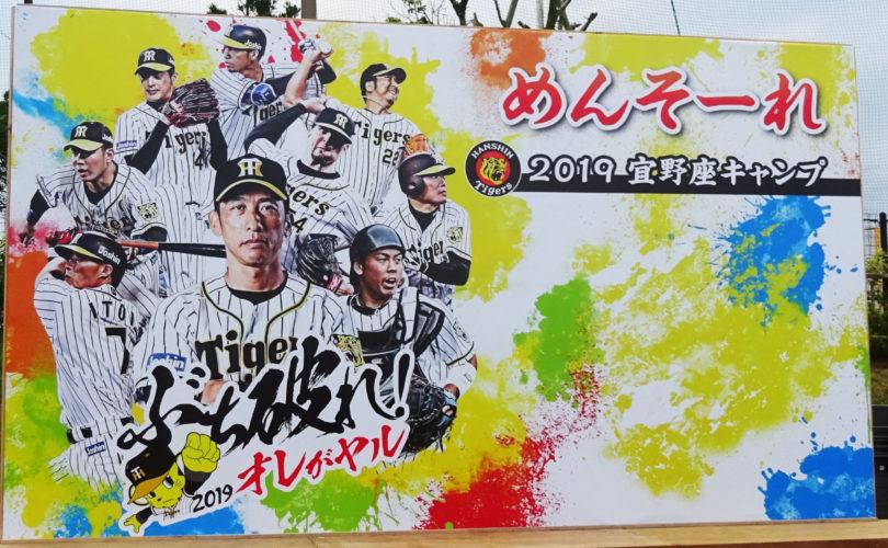 2019「阪神タイガース」沖縄キャンプ、日程、場所、宿泊ホテル、オープン戦