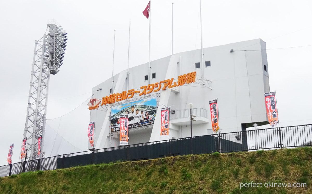 2020「ジャイアンツ」沖縄キャンプ 日程 場所 宿泊ホテル オープン戦