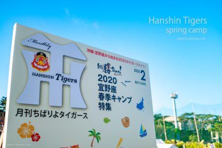 2020「阪神タイガース」沖縄キャンプ 日程 場所 宿泊ホテル オープン戦