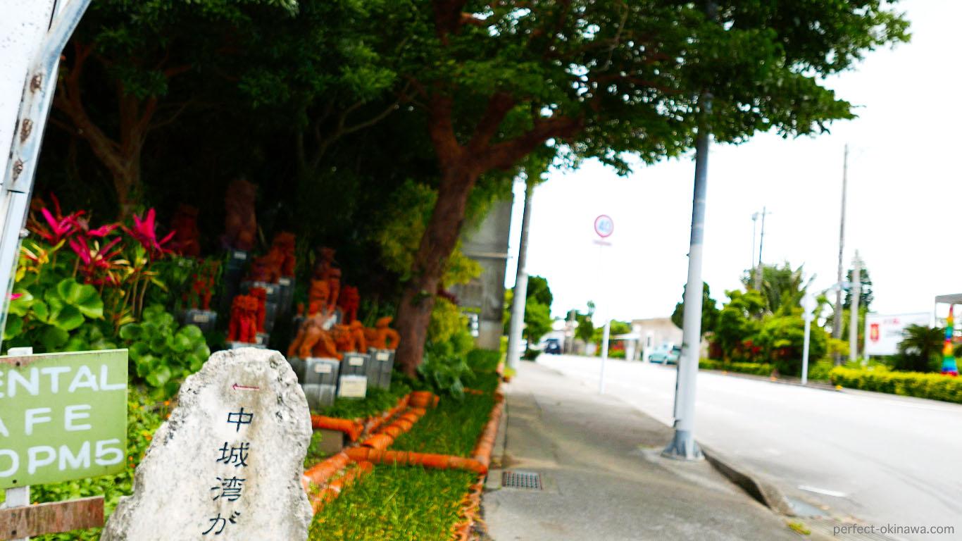 歴史と基地とひまわり「北中城村」の風景