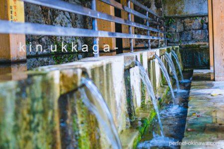 金武大川(ウッカガー)もの凄い量の湧き水