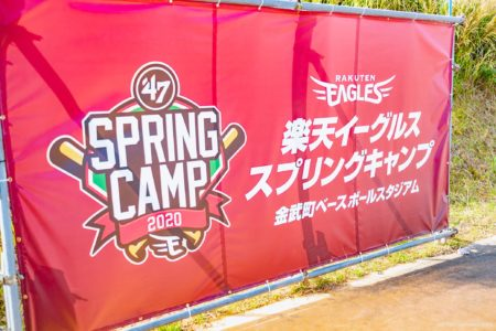 2020「楽天イーグルス」沖縄キャンプ 日程 場所 宿泊ホテル オープン戦